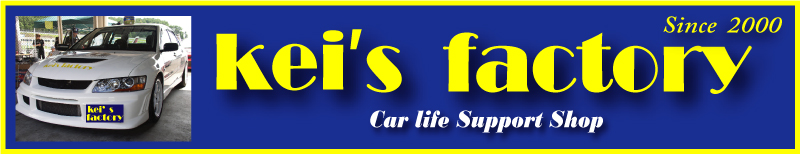 誰でもOK!!ケイズファクトリー掲示板!車のことや、それ以外なんでも気軽にカキコして・・・!
